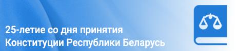 25-летие со дня принятия Конституции Республики Беларусь