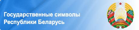 Государственный символы Республики Беларусь