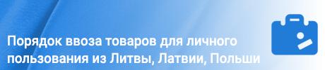 Порядок ввоза товаров для личного пользования из Литвы, Латвии, Польши