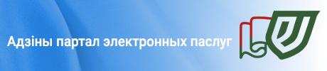 Адзiны партал электронных паслуг