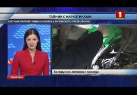 Крупная партия гашиша изъята у литовского перевозчика