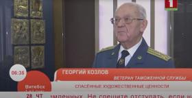 Белорусская таможня на защите культурного наследия